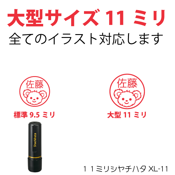 XL-11-11mm