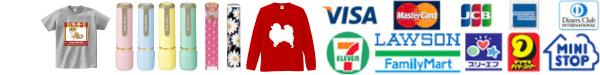クレジットカード visa mastercard jcb amex diners コンビニ後払い セブンイレブン ローソン ファミリーマート スリーエフ ヤマザキデイリーストア ミニストップ MMK設置店