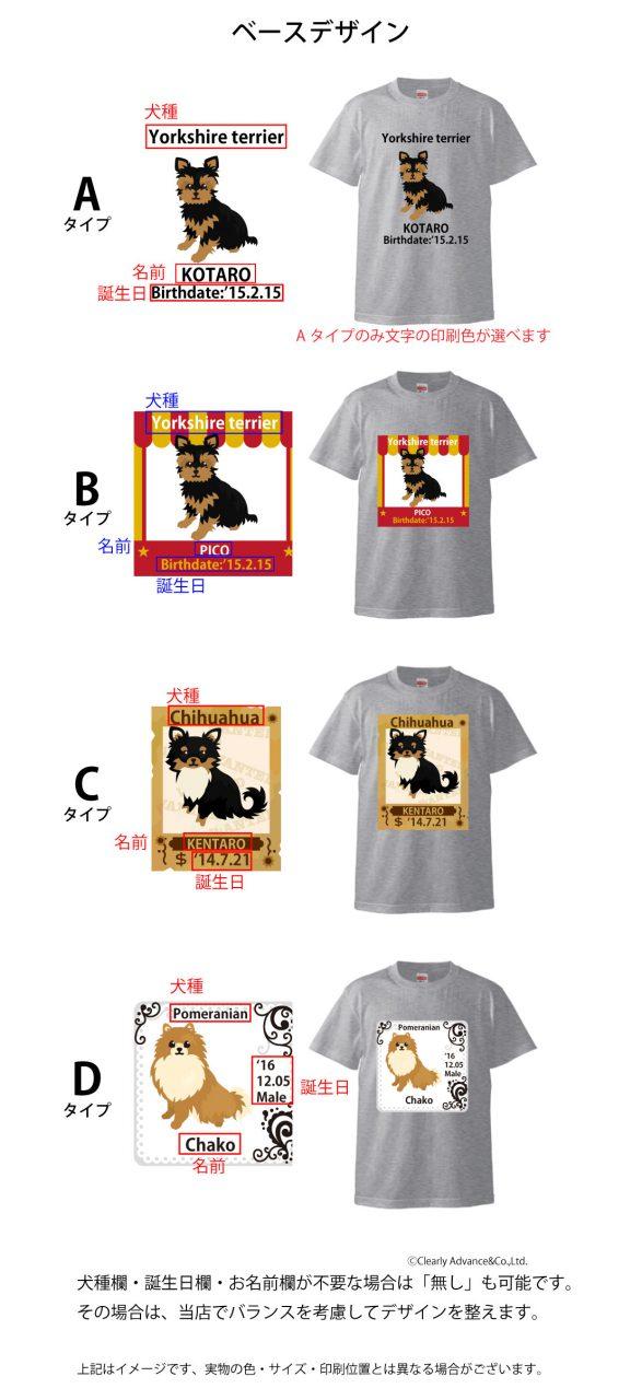犬イラストTシャツ プレーン ベースデザイン