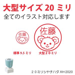 XH-2020-20mm